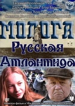 Mologa. Russkaya Atlantida pictures.