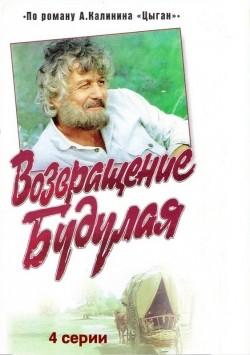 Vozvraschenie Budulaya (mini-serial) - wallpapers.