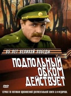 Podpolnyiy obkom deystvuet (mini-serial) pictures.