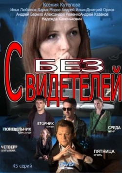 Bez svideteley (serial) - wallpapers.