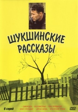 Shukshinskie rasskazyi (serial) pictures.