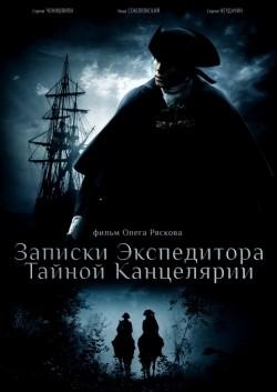 Zapiski ekspeditora Taynoy kantselyarii (serial 2010 - 2011) pictures.