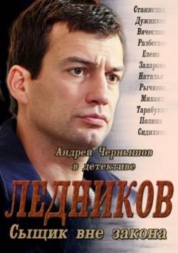 Lednikov (serial) pictures.