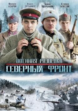 Voennaya razvedka: Severnyiy front (serial) pictures.