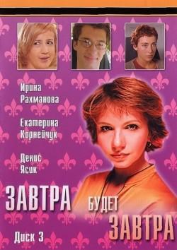 Zavtra budet zavtra (serial) - wallpapers.