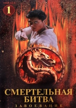 Mortal Kombat: Conquest pictures.