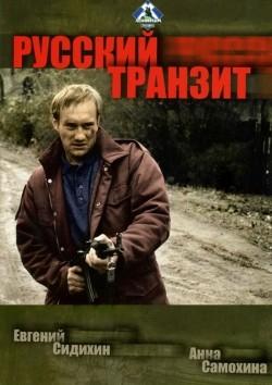 Russkiy tranzit (mini-serial) pictures.