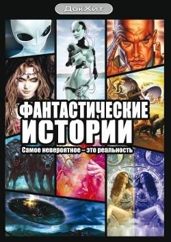 Fantasticheskie istorii (serial 2007 - 2009) - wallpapers.