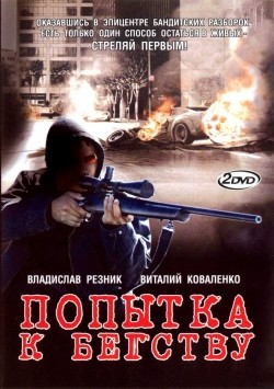 Popyitka k begstvu (mini-serial) - wallpapers.