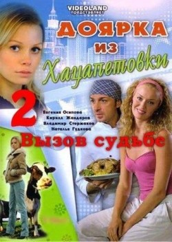 Doyarka iz Hatsapetovki 2: Vyizov sudbe (serial) pictures.