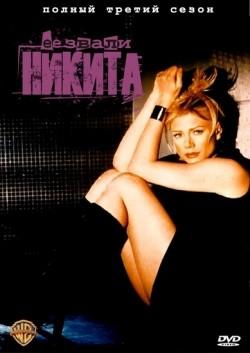 La Femme Nikita pictures.