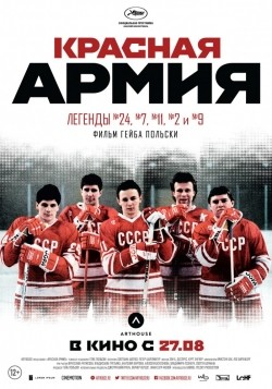 Krasnaya armiya - wallpapers.