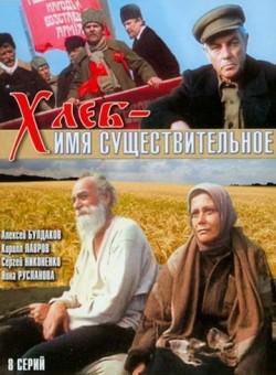 Hleb – imya suschestvitelnoe (serial) - wallpapers.