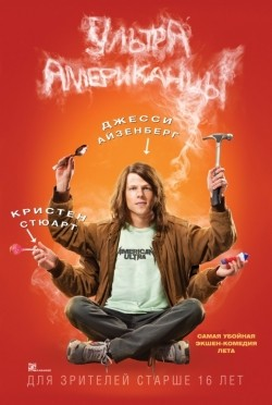 American Ultra pictures.
