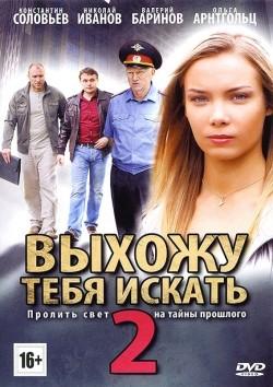 Vyihoju tebya iskat 2 (serial) pictures.