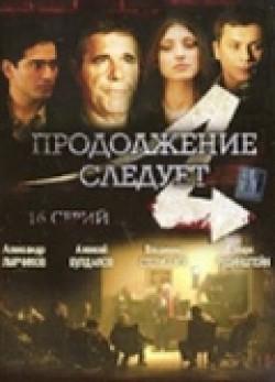 Prodoljenie sleduet (serial) - wallpapers.