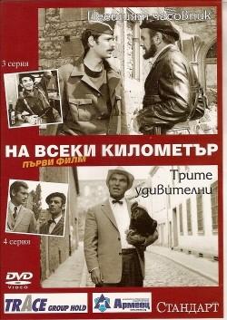 Na kajdom kilometre (serial) pictures.