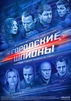 Gorodskie shpionyi (serial) pictures.