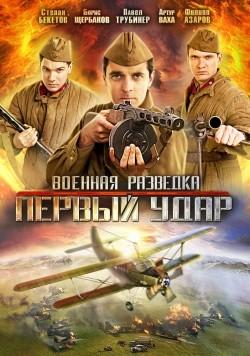 Voennaya razvedka: Pervyiy udar (serial) pictures.