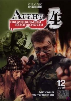 Agent natsionalnoy bezopasnosti 4 (serial) - wallpapers.