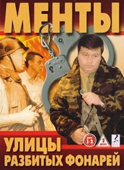 Ulitsyi razbityih fonarey (serial 1997 - ...) pictures.
