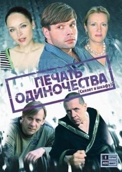 Pechat odinochestva (serial) - wallpapers.
