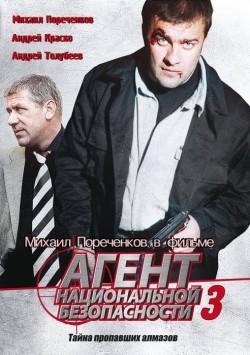 Agent natsionalnoy bezopasnosti 3 (serial) - wallpapers.
