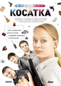 Kosatka (serial) - wallpapers.