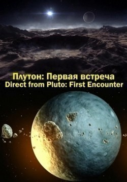 Direct from Pluto: First Encounter pictures.