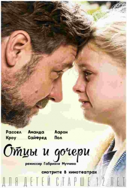 Fathers & Daughters - wallpapers.