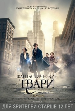 Fantastic Beasts and Where to Find Them - wallpapers.