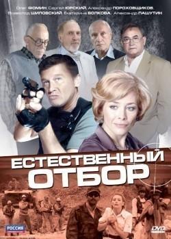 Estestvennyiy otbor (serial) - wallpapers.