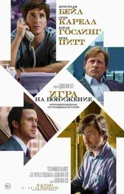 The Big Short - wallpapers.