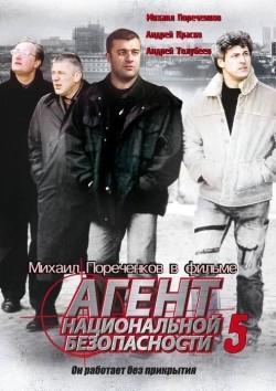 Agent natsionalnoy bezopasnosti 5 (serial) pictures.