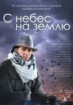 S nebes na zemlyu (mini-serial) - wallpapers.