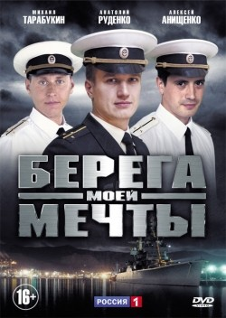 Berega moey mechtyi (serial) - wallpapers.