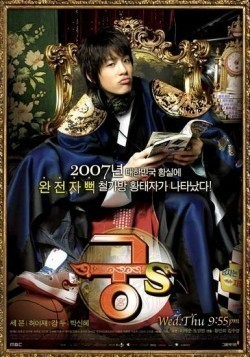 Goong S pictures.