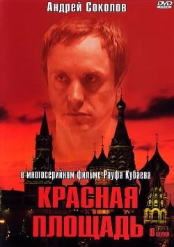 Krasnaya ploschad (serial) - wallpapers.