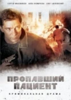 Ekstrennyiy vyizov: Propavshiy patsient pictures.