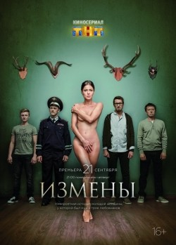Izmenyi (serial 2015 - ...) pictures.