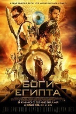 Gods of Egypt pictures.