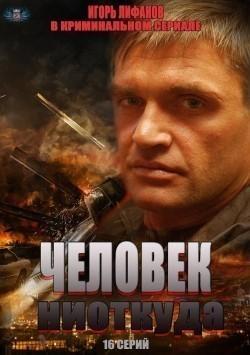 Chelovek niotkuda (serial) - wallpapers.