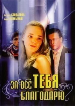 Za vsyo tebya blagodaryu (serial 2005 - 2008) - wallpapers.