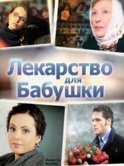 Lekarstvo dlya babushki - wallpapers.