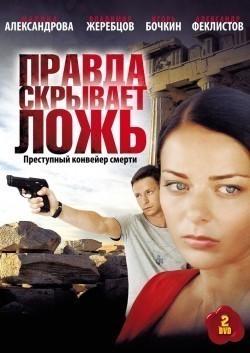 Pravda skryivaet loj (serial) - wallpapers.