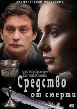 Sredstvo ot smerti (serial) - wallpapers.