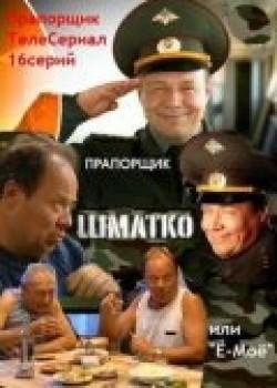 Praporschik Shmatko, ili Yo-moyo (serial) - wallpapers.