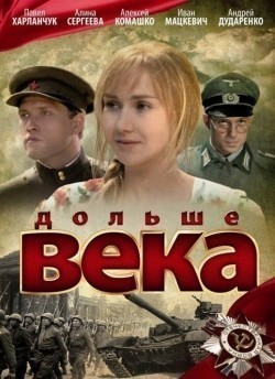 Dolshe veka pictures.