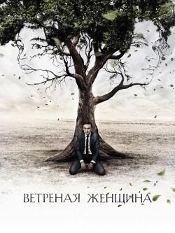 Vetrenaya jenschina (serial) pictures.