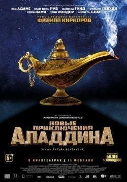 Les nouvelles aventures d'Aladin - wallpapers.